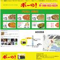 ホームページ作成実績(飲食店)