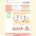 ホームページ作成実績(NPO団体)