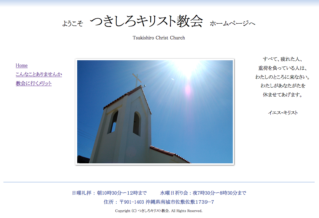 tsukishiro-church