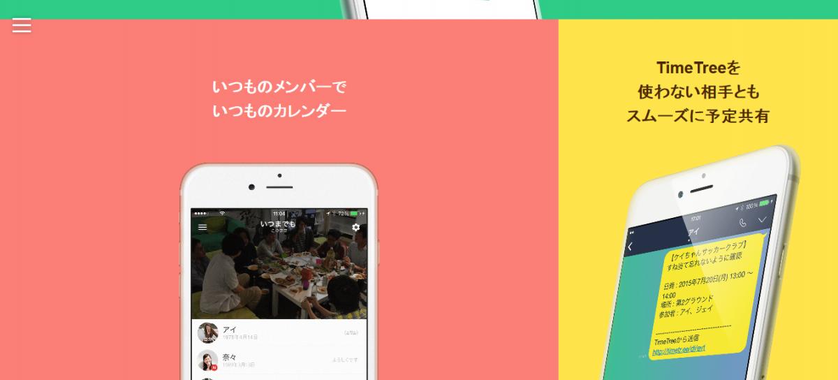スケジュール管理アプリ「TimeTree」