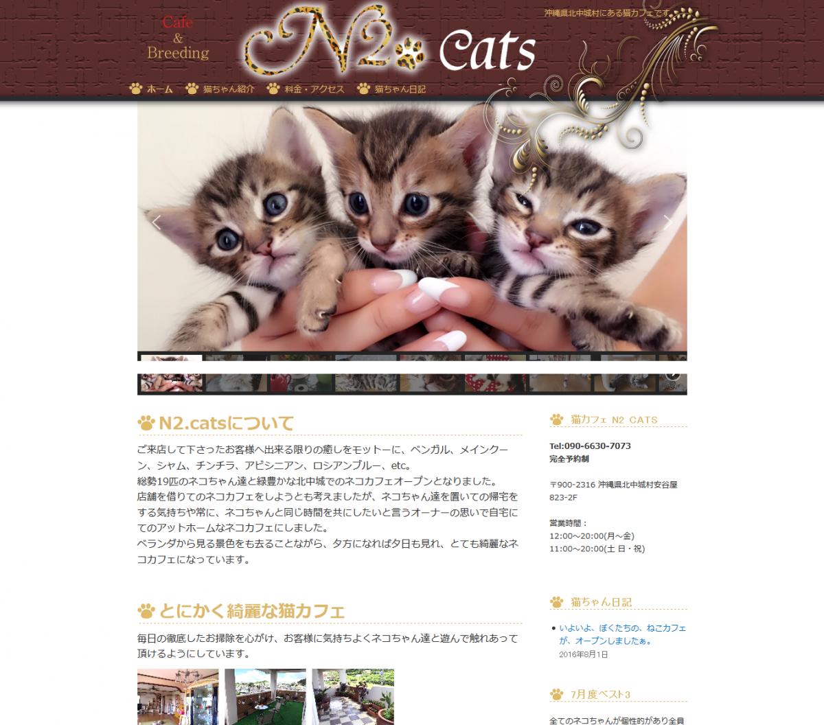 ホームページ作成事例 猫カフェ