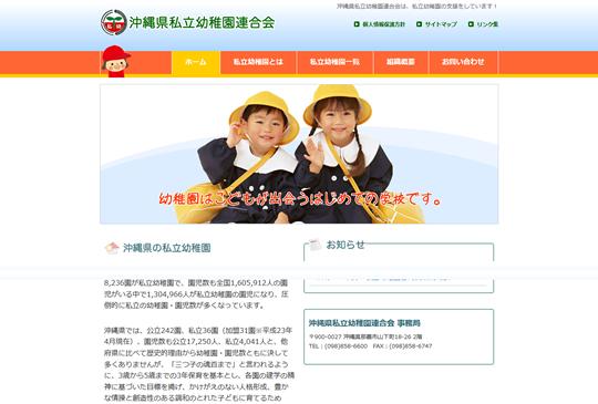ホームページ作成事例 幼稚園