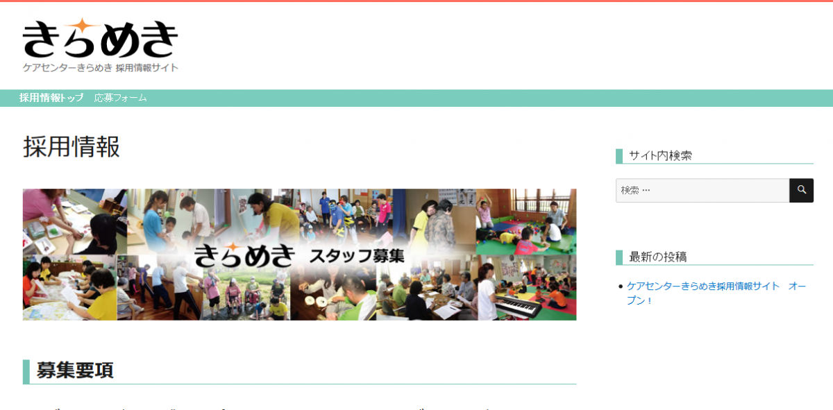 ホームページ作成実績(福祉事業)
